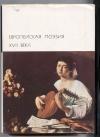 - Европейская поэзия XVII века. Библиотека всемирной литературы (БВЛ), том 41 М.