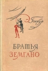 Купить книгу Эдмон Гонкур - Братья Земгано
