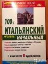 Купить книгу Под ред. Банкери - 100% итальянский. Уровень начальный