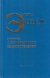 Купить книгу Мирча Элиаде - Очерки сравнительного религиоведения