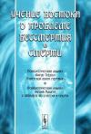 Купить книгу Д. В. Доронин - Учение Востока о проблеме бессмертия и смерти