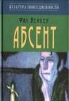 Купить книгу Бейкер Фил - Абсент