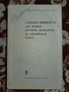 Купить книгу Сост. Михеева А. В. и др. - Словарь - минимум для чтения научной литературы на английском языке