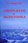 Купить книгу Мовсесян, А.Г. - Либерализм и экономика