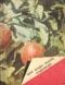 Купить книгу Аминев, А.Ф. - Что надо знать садоводу: Справочник