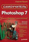 Купить книгу Луций, Сергей - Самоучитель Photoshop 7