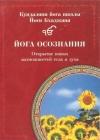 Купить книгу Гуру Раттана - Йога осознания. Открытие новых возможностей Тела и Духа