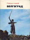 Купить книгу  - Город-герой Волгоград. 15 открыток