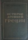 Сергеев, В. С. - История древней Греции