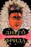 Купить книгу Диего и Фрида - Жан-Мари Гюстав Леклезио