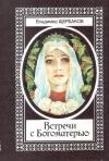 Купить книгу Владимир Щербаков - Встречи с Богоматерью