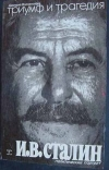 купить книгу Волкогонов Дмитрий - Триумф и трагедия. И. В. Сталин. Политический портрет.