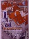 Купить книгу группа авторов - Спутник туриста. Ваш путеводитель по Чехии.