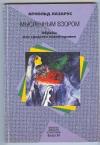 Купить книгу Лазарус А. Мысленным взором. - Образы как средство психотерапии.