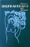 Купить книгу Мещеркина, Е.Ю. - Краткая энциклопедия для женщин