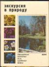 Купить книгу Алферева, З. - Экскурсия в природу. Весна. Комплект открыток