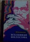 Купить книгу Сагатовский В. - Вселенная философа.