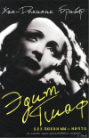 Купить книгу Жан-Доминик Брийяр - Эдит Пиаф. Без любви мы - ничто