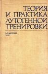 Купить книгу В. С. Лобзин, А. Г. Панов, Г. С. Беляев, И. А. Копылова - Теория и практика аутогенной тренировки