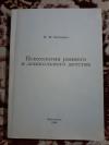 Купить книгу Белкина В. Н. - Психология раннего и дошкольного детства