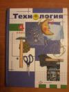 Купить книгу Ред. Симоненко В. Д. - Технология: 4 класс: Учебник для общеобразовательных учреждений