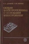 Купить книгу Данилов, И.А. - общая электротехника с основами электроники