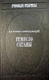 Купить книгу Брешко - Брешковский Н. Н. - Ремесло сатаны.