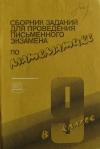 А. Н. Чудовский, Л. А. Сомова - Сборник заданий для проведения письменного экзамена по математике в 9 классе.
