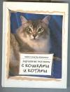 Кейт Солисти-Мэттлон. - Задушевные разговоры с кошками и котами. Диалоги о кошачьей мудрости.