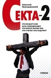 Купить книгу Алексей Колышевский - Секта-2
