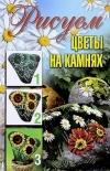 Купить книгу С. Ю. Ращупкина - Рисуем цветы на камнях