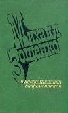 Купить книгу Смолян – составитель - Михаил Зощенко в воспоминаниях современников