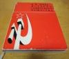 Купить книгу Астахов, В.И. - В.И. Ленин - историк советского общества