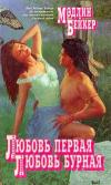 Купить книгу Бейкер, Мэдлин - Любовь первая, любовь бурная