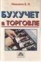 Купить книгу Ивашкин Б. Н. - Бухгалтерский учет в торговле (оптовой и розничной)