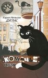 Купить книгу Дуглас, Кэрол Нельсон - Кошачье шоу