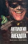 Купить книгу Никулин, Ю.В. - Антология мирового анекдота. Всем стоять!.. Всем сидеть!..