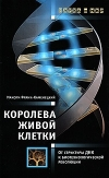 купить книгу Франк-Каменецкий Максим Давидович - От структуры ДНК к биотехнологической революции.