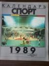 "Купить книгу  - Календарь "" Спорт 1989"""