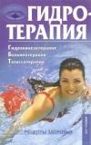 Купить книгу Андрияшек Ю. И., Ежов В. В. - Гидротерапия