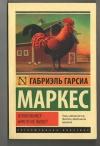 Купить книгу Габриэль Гарсиа Маркес - Полковнику никто не пишет