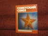 авторский коллектив - советский союз