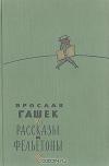 Купить книгу Ярослав Гашек - Рассказы и фельетоны