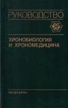 Купить книгу  - Хронобиология и хрономедицина