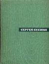 купить книгу Есенин - Собрание сочиений в 5 томах. Том 3