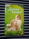 Купить книгу Щепкина Н. В. - Виват, кошка!