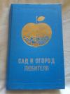 Купить книгу Ред. Держаков Н. В. - Сад и огород любителя