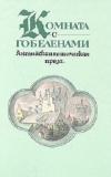 Купить книгу Уильям Бекфорд, Гораций Уолпол, Томас Пикок - Комната с гобеленами. Английская готическая проза