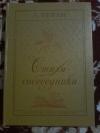 Купить книгу Урбан А. А. - Стихи - собеседники