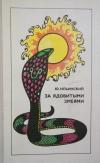 Купить книгу Ильинский Ю. - За ядовитыми змеями. Повесть/Предисл. Ю. Дмитриева, Рис. А. Гангалюки.
